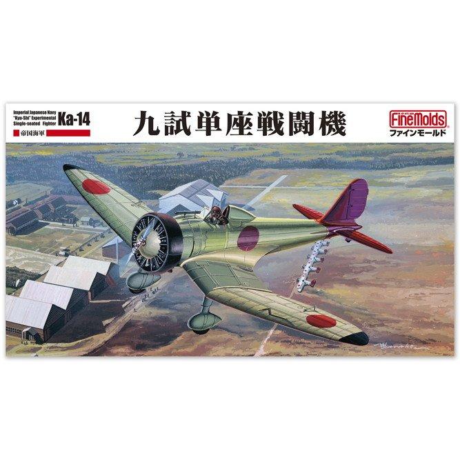 FB27 帝国海軍 九試単座戦闘機