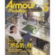 """【新製品】アーマーモデリング No.265 2021年11月号 作りたくなる""""やる気""""机?"""