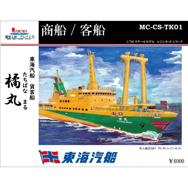 MC-CS-TK01 東海汽船 橘丸