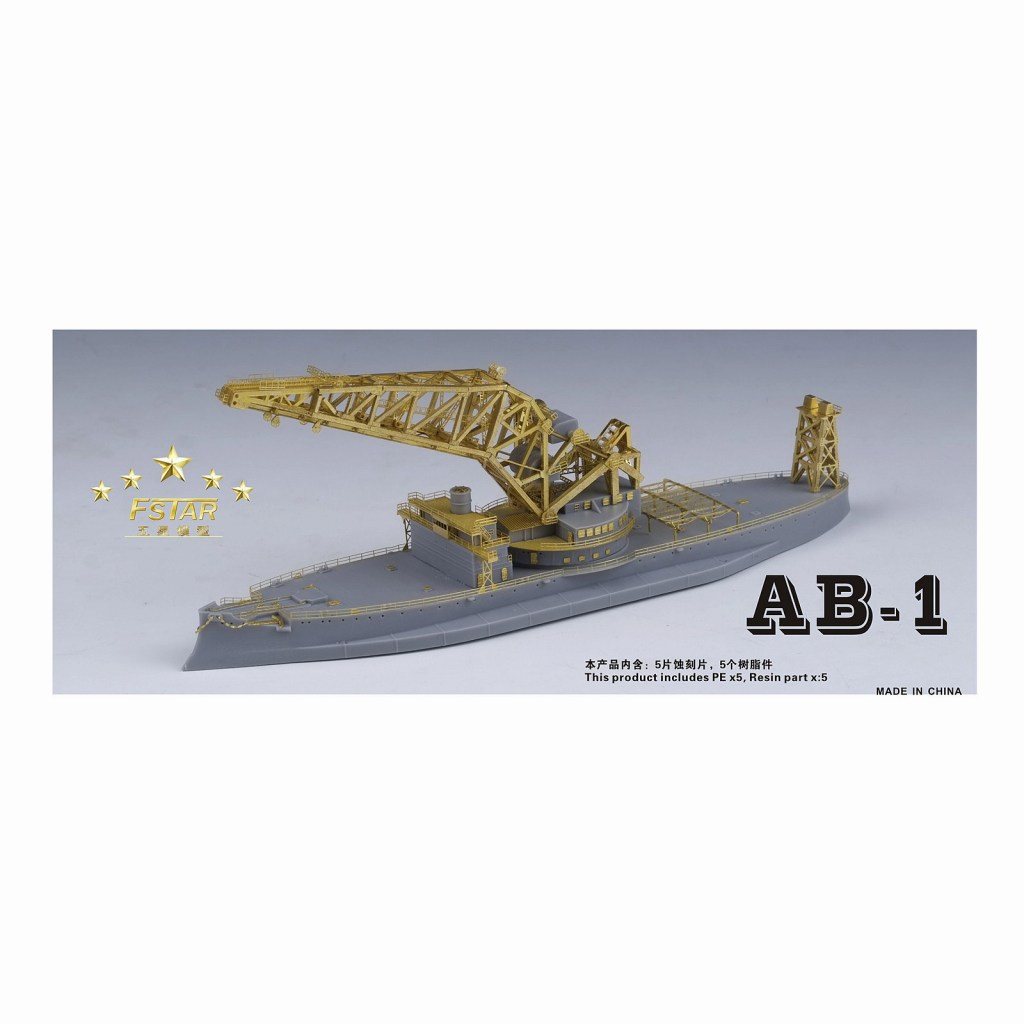 FS720050 WWII 米海軍 AB-1 起重機船1号