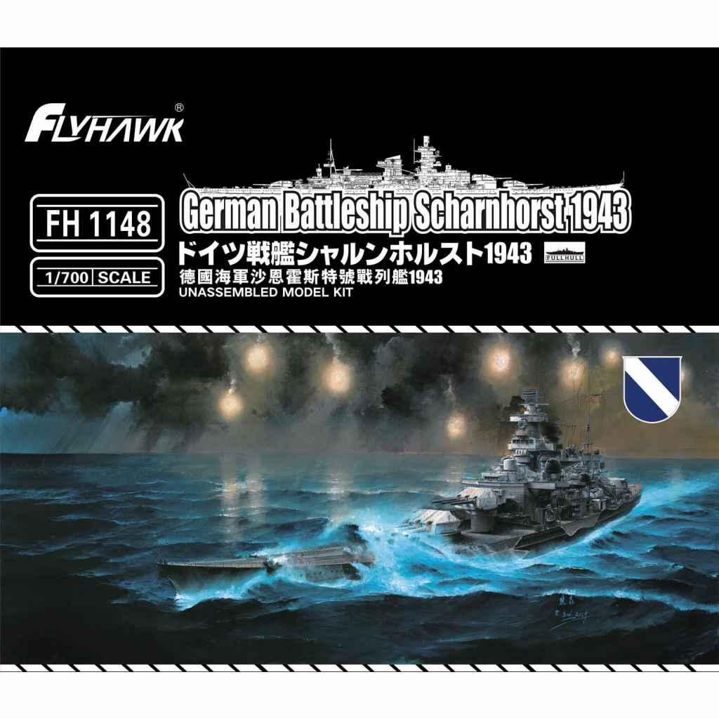 FH1148 独海軍 戦艦 シャルンホルスト 1943