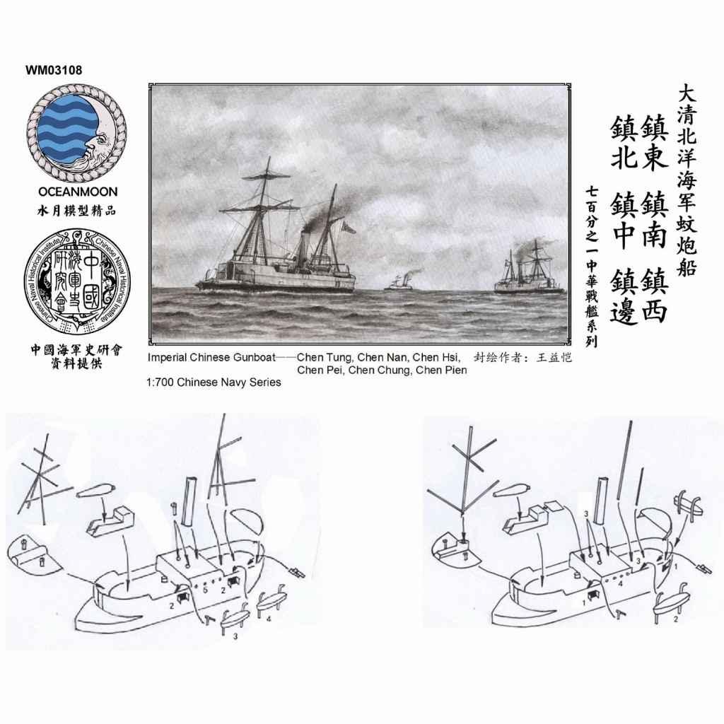WM03108 清国海軍 北洋艦隊 鎮東型砲艦 6隻セット
