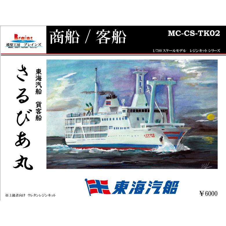 MC-CS-TK02 東海汽船 さるびあ丸