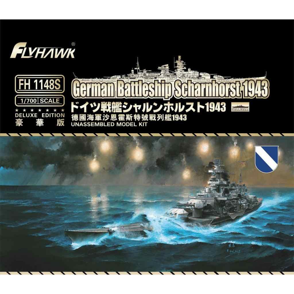 FH1148S 独海軍 戦艦 シャルンホルスト 1943 豪華版