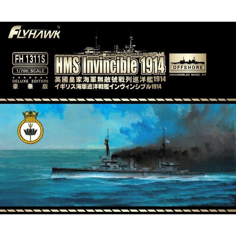 【セール品 40%オフ】FH1311S 英海軍 巡洋戦艦 インヴィンシブル 1914 豪華版