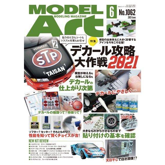 【新製品】1062 モデルアート2021年6月号 デカール攻略大作戦2021