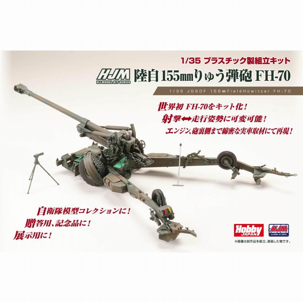 【新製品】HJMM001 陸上自衛隊 155mmりゅう弾砲 FH-70
