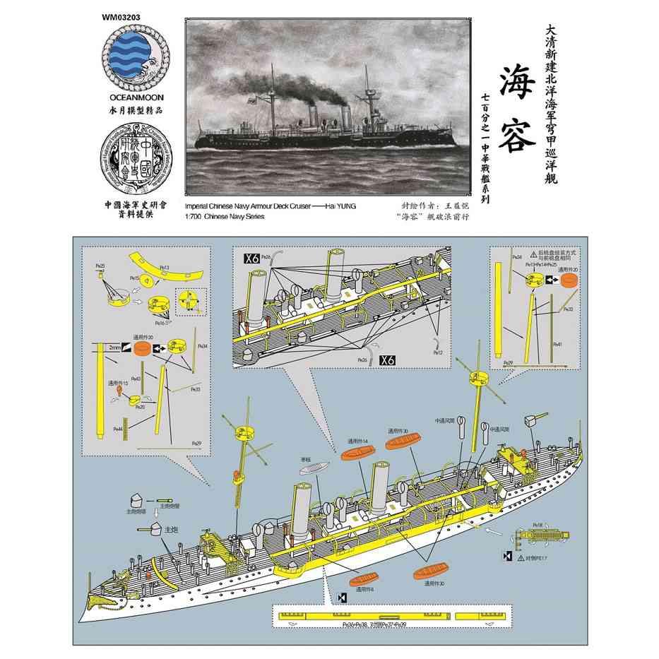 WM03203 清国海軍 防護巡洋艦 海容 Hai Yung