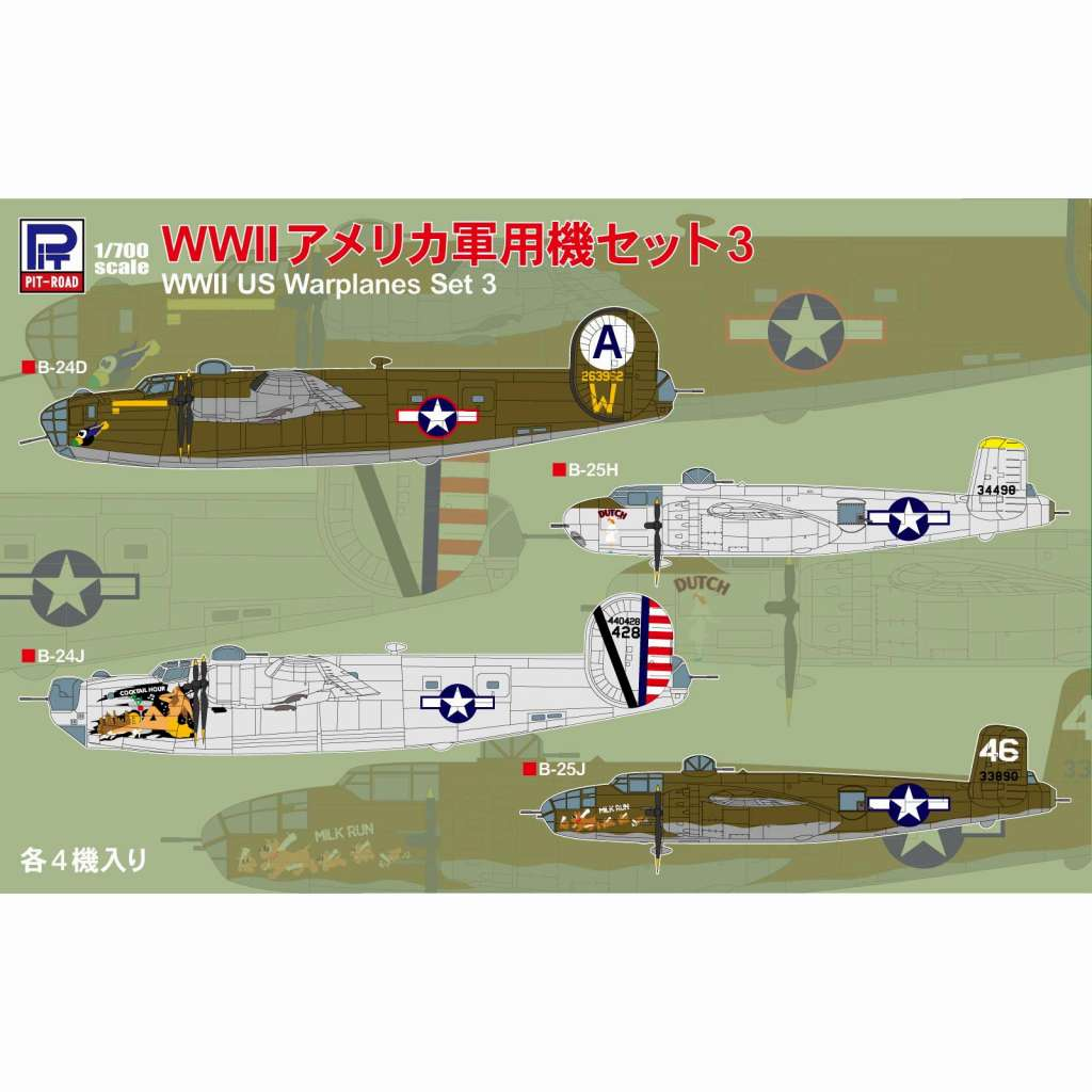 【新製品】S64 WWII アメリカ軍用機セット 3