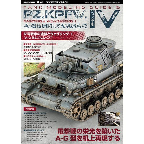 【新製品】1047 タンクモデリングガイド5 IV号戦車の塗装とウェザリング-1 A-G型&ブルムベア