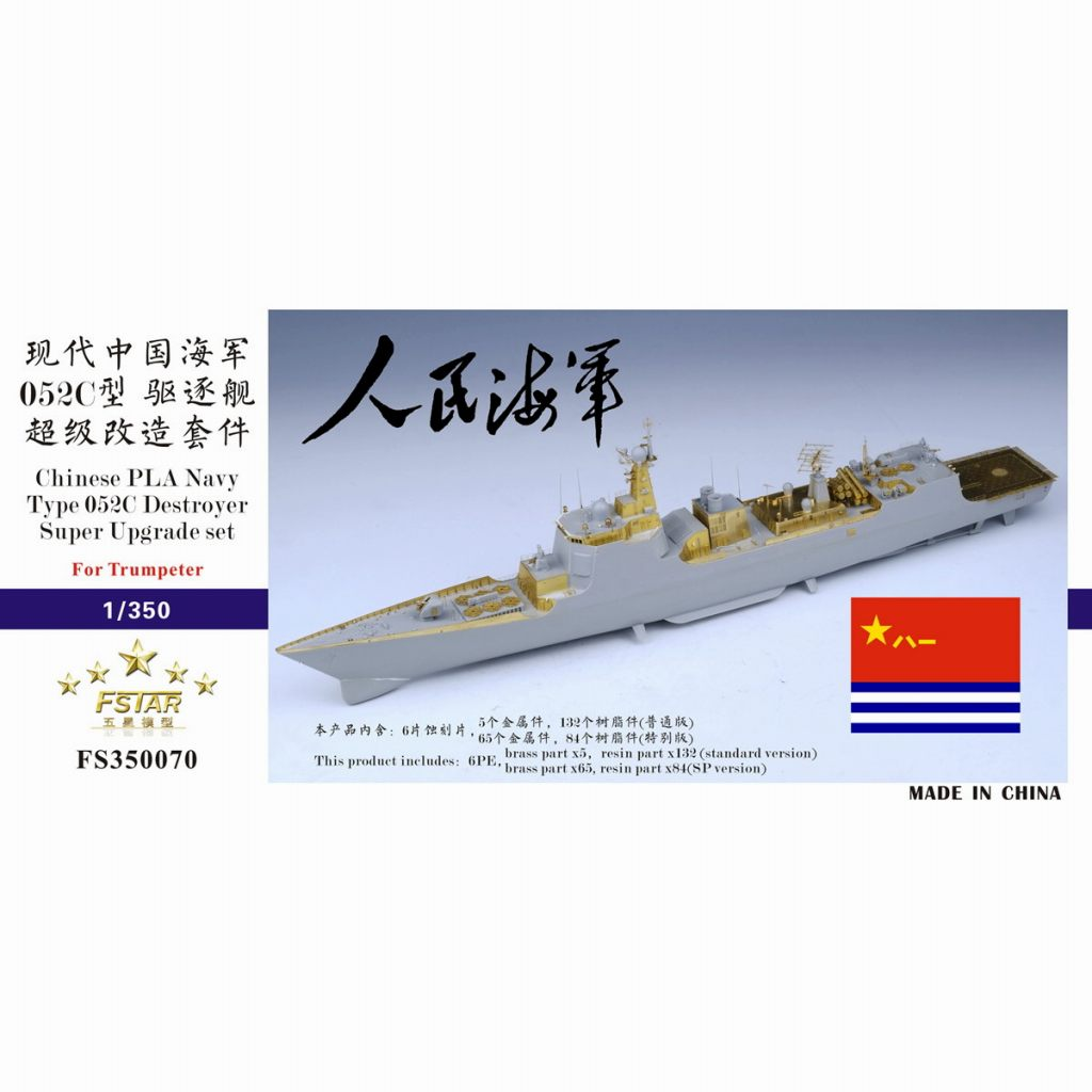 FS350070 中国海軍 052C型駆逐艦 スーパーアップグレードセット 通常版