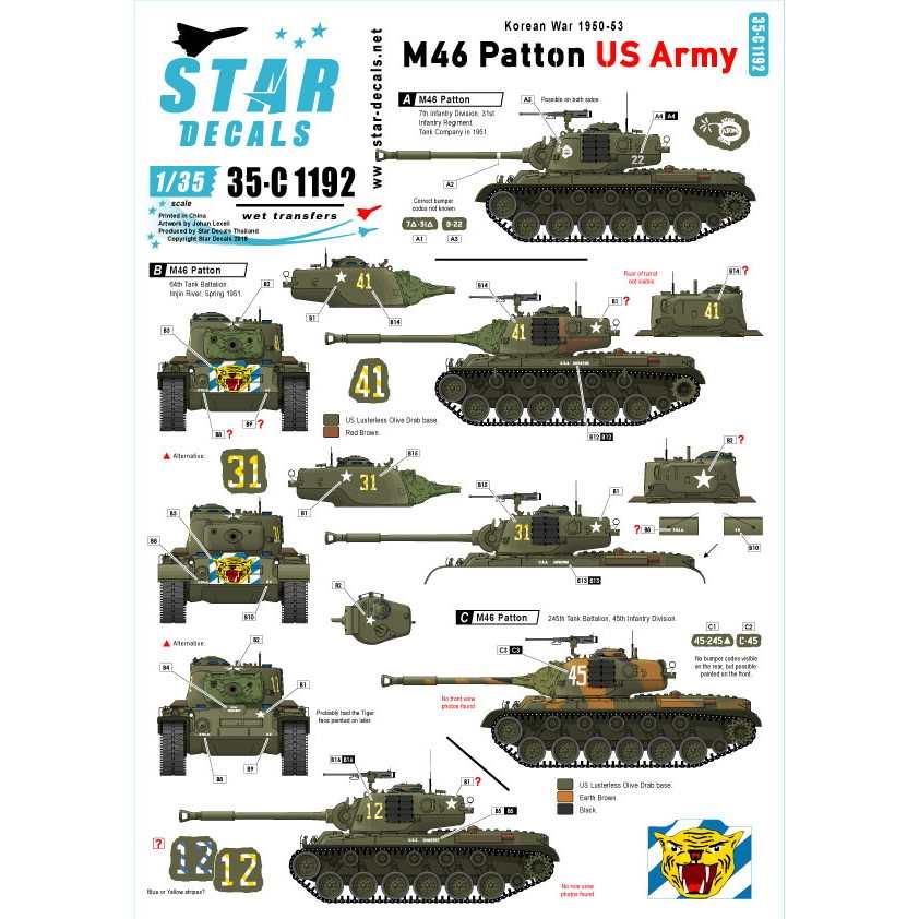 35-C1192 朝鮮戦争 米 米陸軍 M46パットン 朝鮮戦争でのM46 パットン