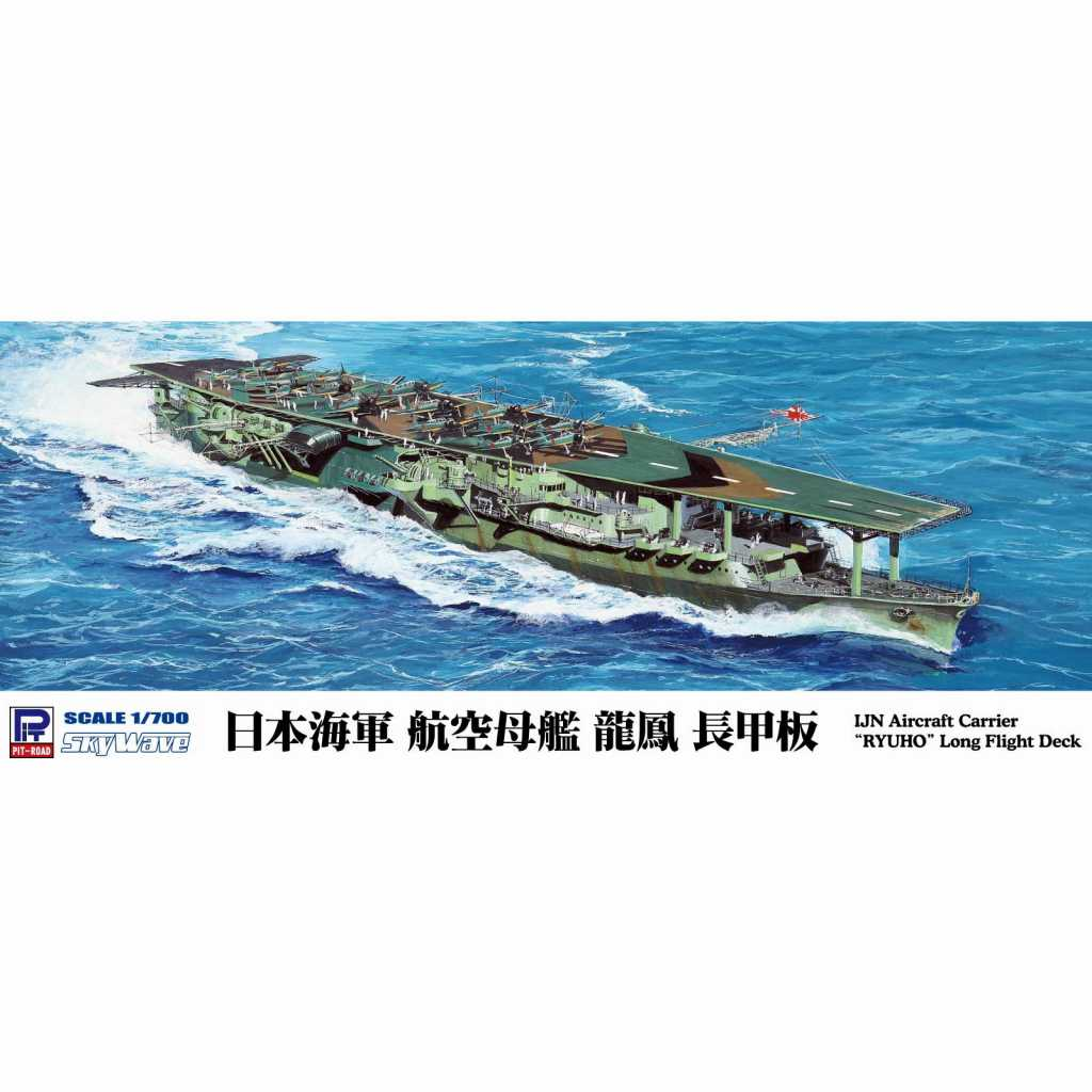【新製品】W239 日本海軍 航空母艦 龍鳳 長甲板