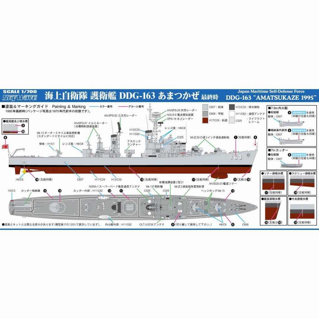 【再入荷】J90 海上自衛隊 護衛艦 DDG-163 あまつかぜ 最終時