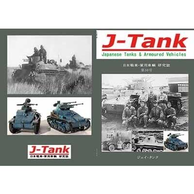 J-Tank 日本戦車・軍用車両 研究誌 第30號