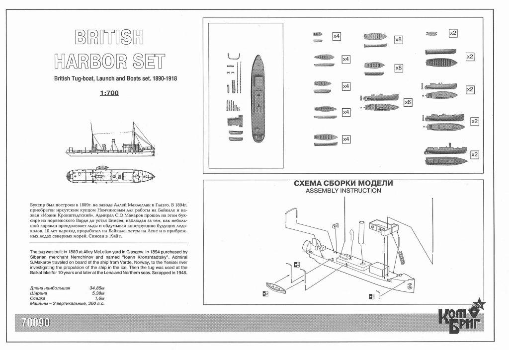 70090 英国海軍 タグボート&ランチ&ボートセット 1890-1918