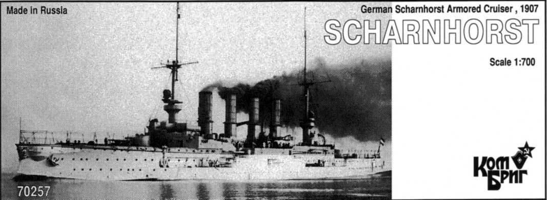 70257 シャルンホルスト級装甲巡洋艦 シャルンホルスト Scharnhorst 1907