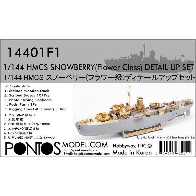 14401F1 HMCS スノーベリー(フラワー級コルベット)ディテールアップセット