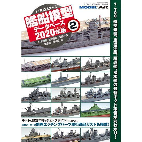 1033 1/700 艦船模型データベース 2020年版 2 日本海軍 航空母艦・重巡洋艦・駆逐艦・潜水艦 編