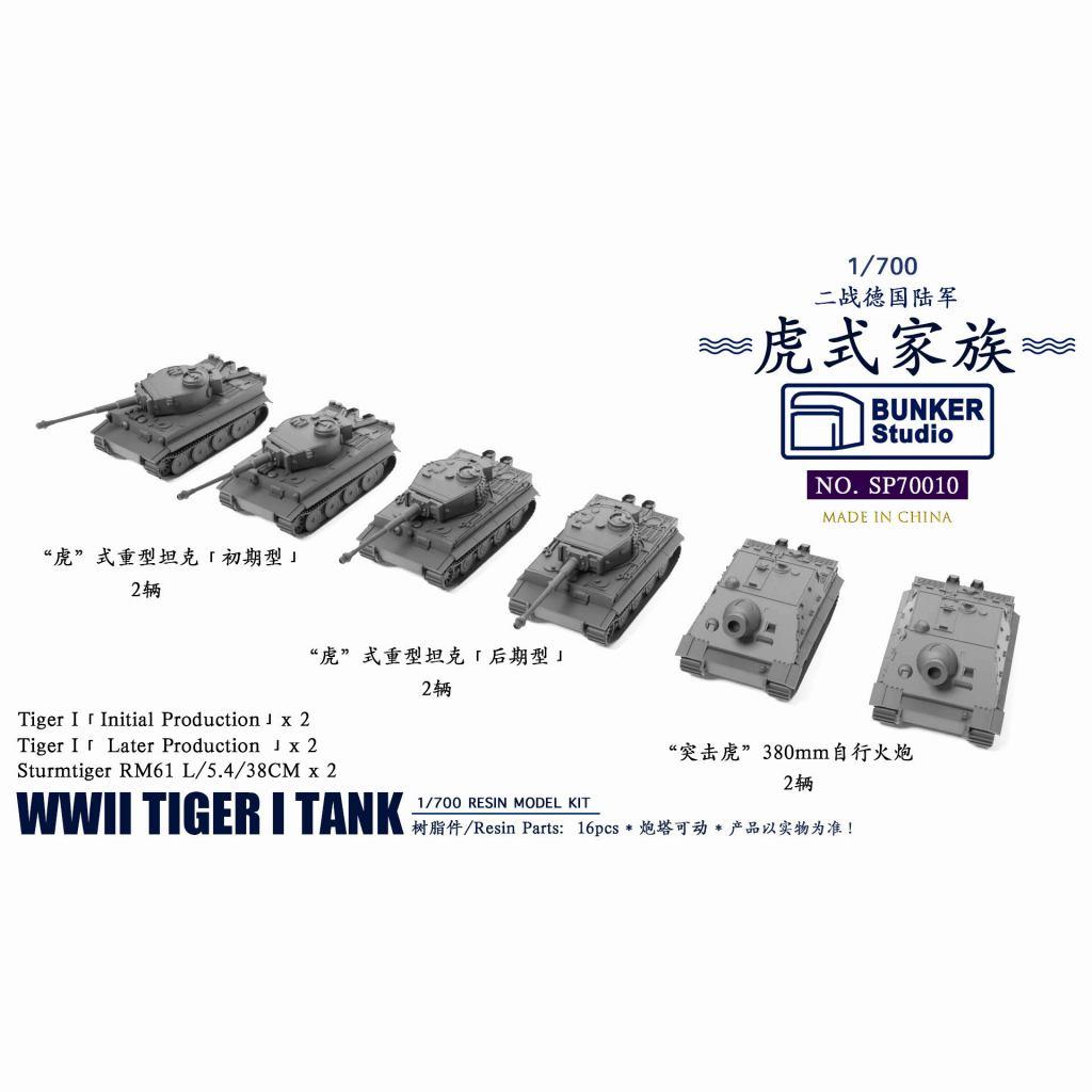 【新製品】SP70010 1/700 ドイツ タイガー戦車
