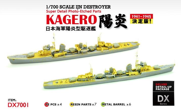 DX7001 陽炎型駆逐艦 1941-1945 エッチングパーツセット