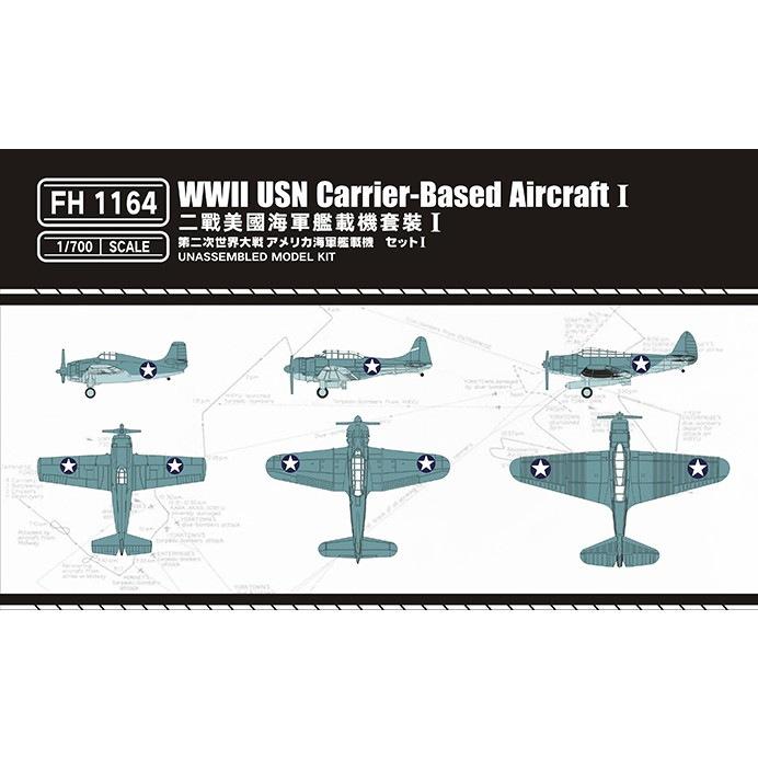 FH1164 WWII 米海軍 艦載機セットI