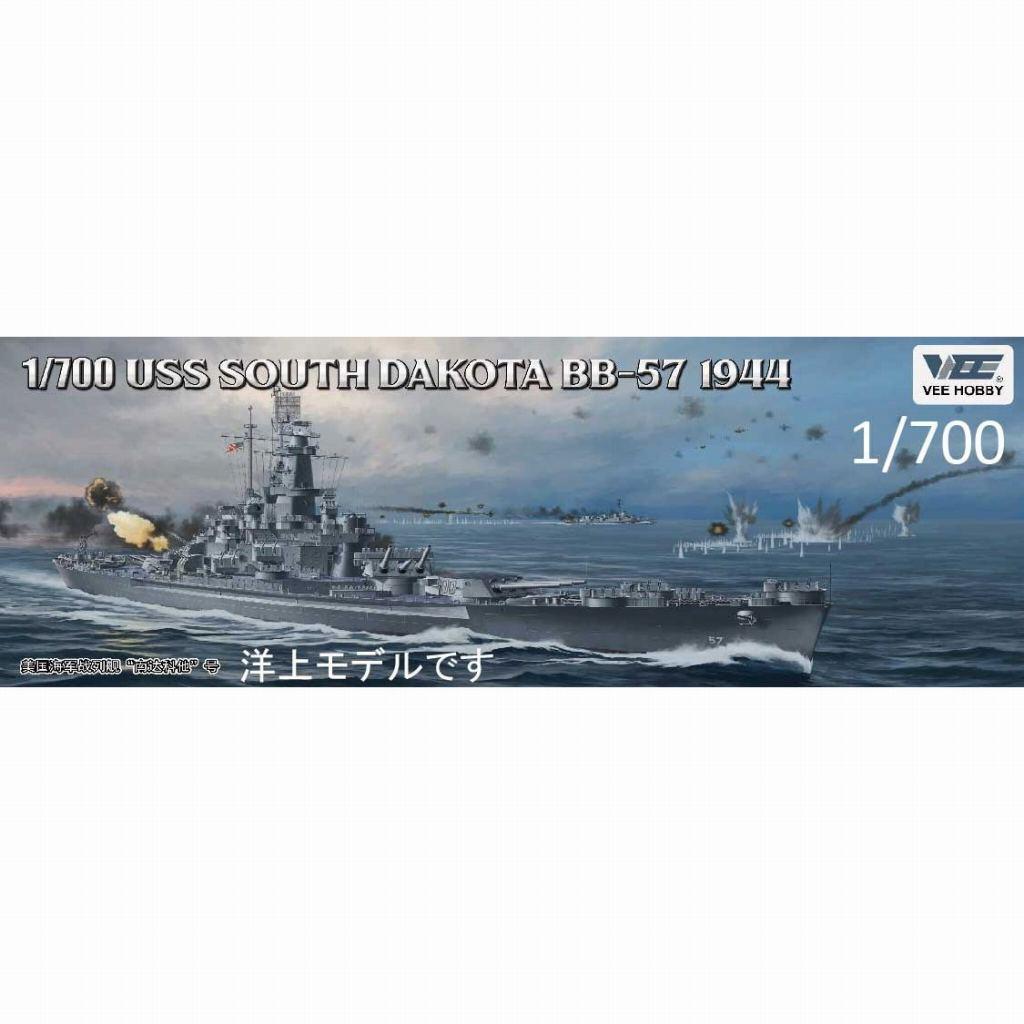 E57005 米海軍 戦艦 サウスダコタ BB-57 1944年 「デラックス版」