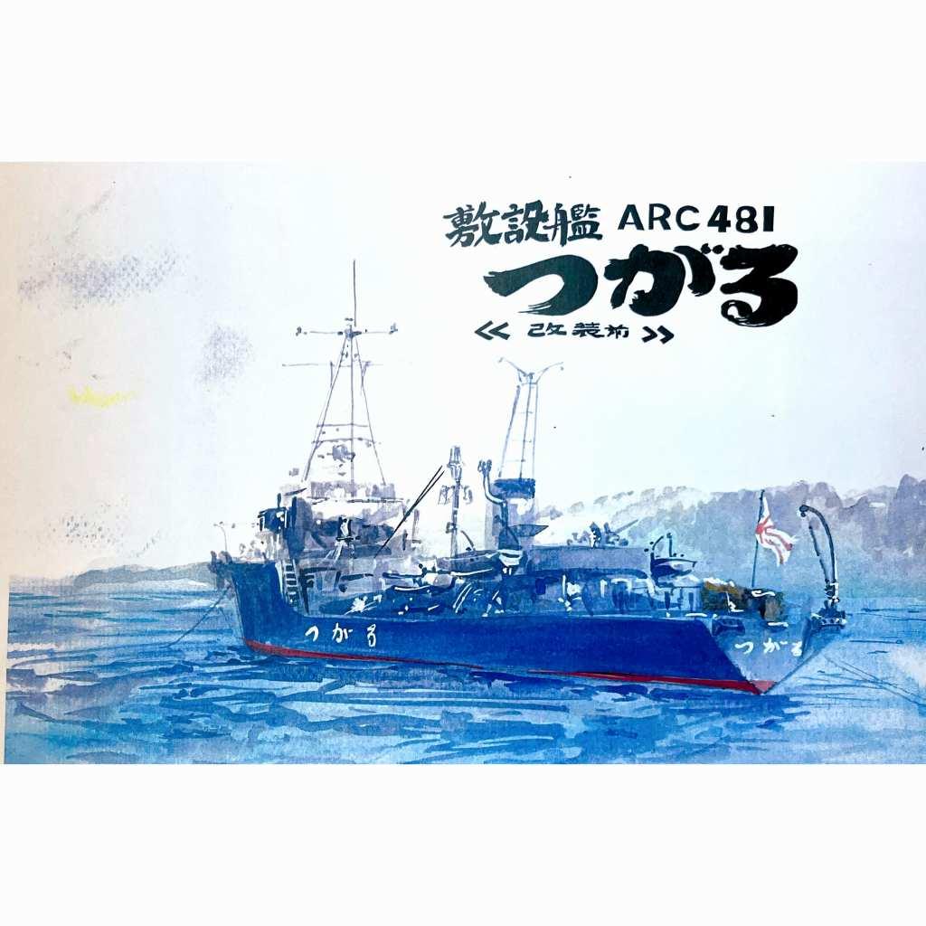 【新製品】WS-035 海上自衛隊 敷設艦 ARC-481 つがる 改装前