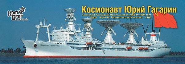 70365 ソ連海軍 衛星追跡艦 Pr.1909 コスモノート・ユーリ・ガガーリン Kosmonavt Yuri Gagarin 1971
