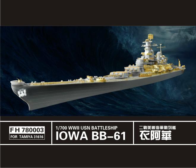 780003 WWII 米海軍 戦艦 BB-61 アイオワ 1944 ディテールセット