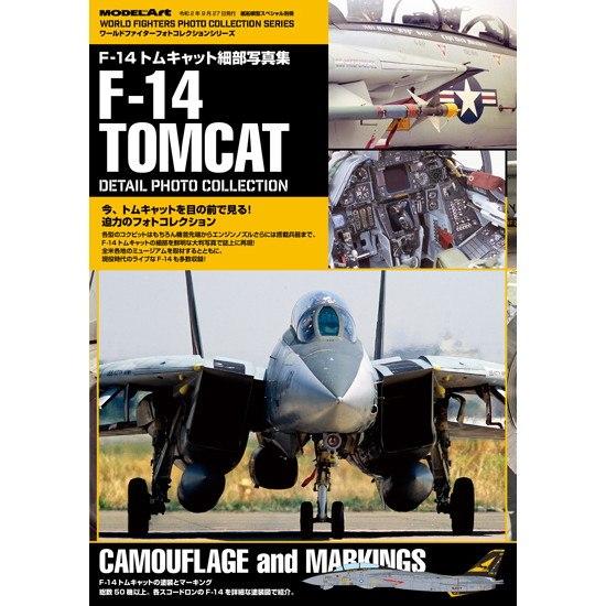 【新製品】F-14 トムキャット 細部写真集