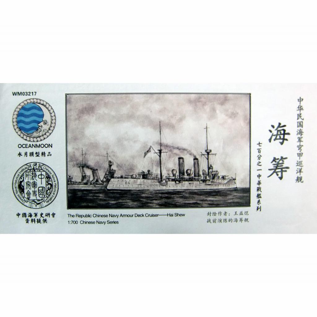 WM03217 清国海軍 防護巡洋艦 海籌 Hai Shew