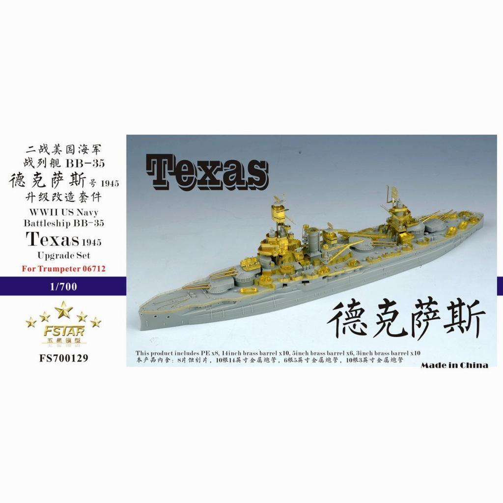FS700129 WWII 米海軍 戦艦 BB-35 テキサス 1945 アップグレードセット