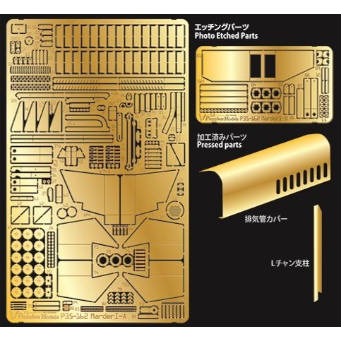 【新製品】P35-162 マーダーI用エッチングセット