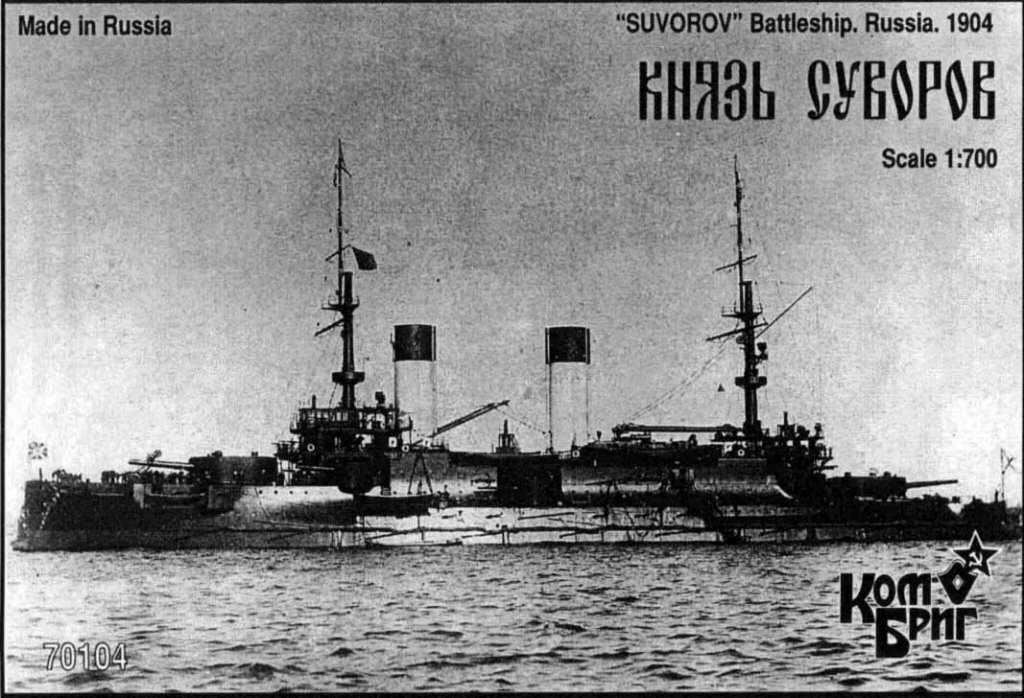 70104 露海軍 ボロジノ級戦艦 クニャージ・スヴォーロフ Knyaz Suvorov 1904