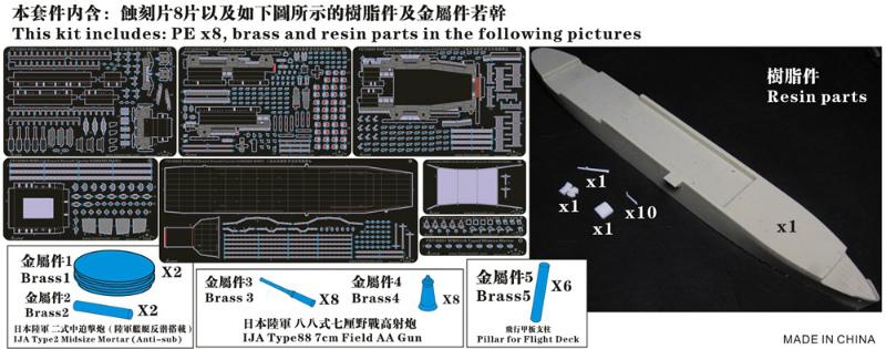 FS720004 日本陸軍 護衛空母 熊野丸