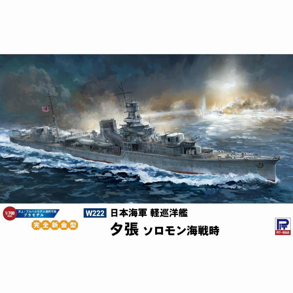 【新製品】W222 日本海軍 軽巡洋艦 夕張 ソロモン海戦時