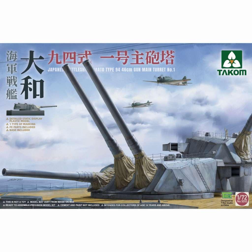 5010 戦艦 大和 九四式 一号主砲塔