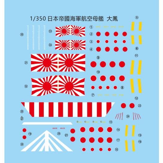 【予約受付中】VFM350901DX 日本海軍 航空母艦 大鳳 マリアナ沖海戦 (デラックス版)
