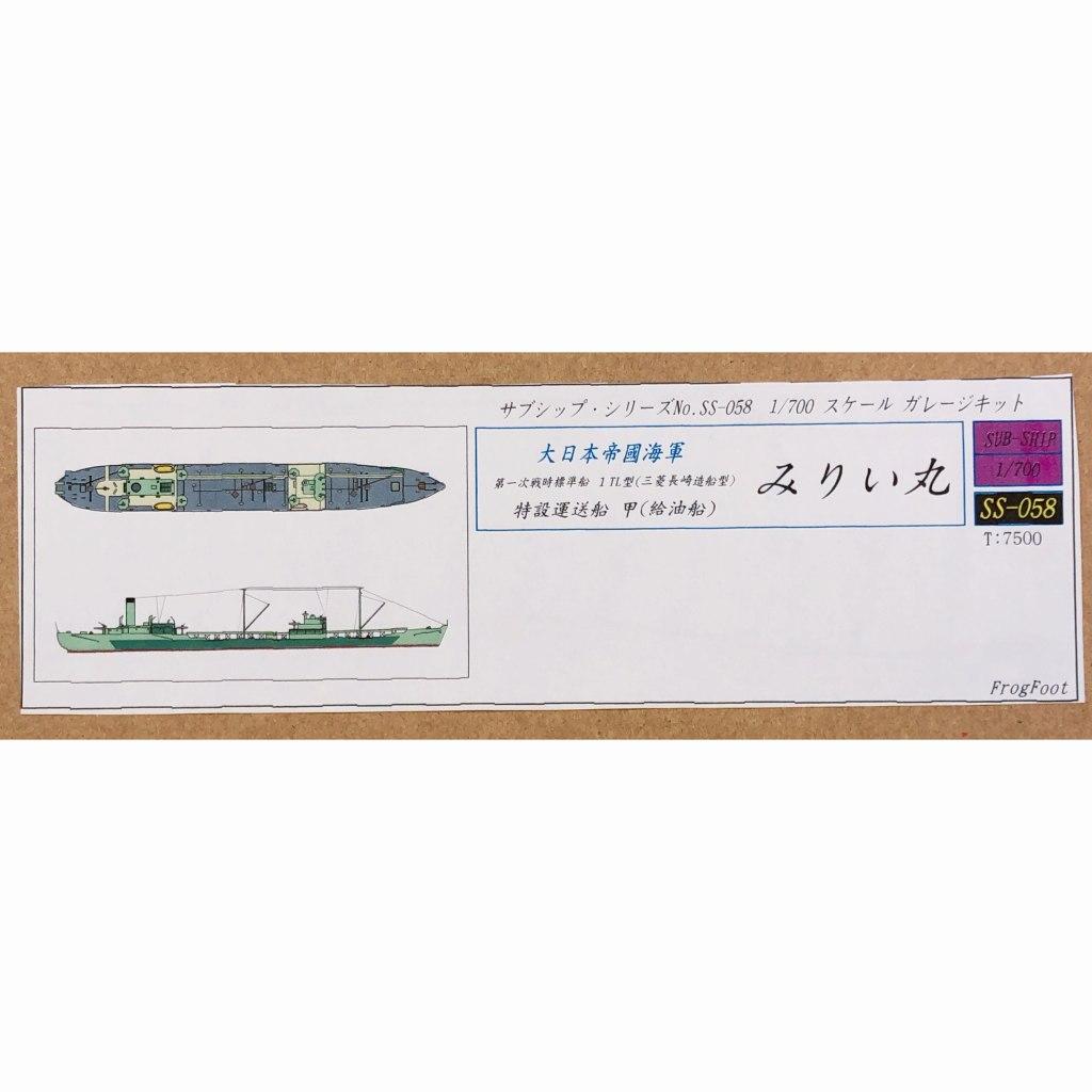 SS-058 大日本帝国海軍 第一次戦時標準船 1TL型(三菱長崎造船型) みりい丸