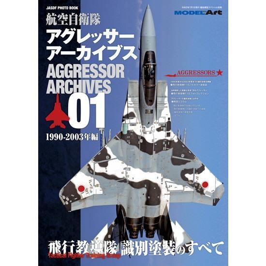航空自衛隊 アグレッサー アーカイブス01 1990-2003年編
