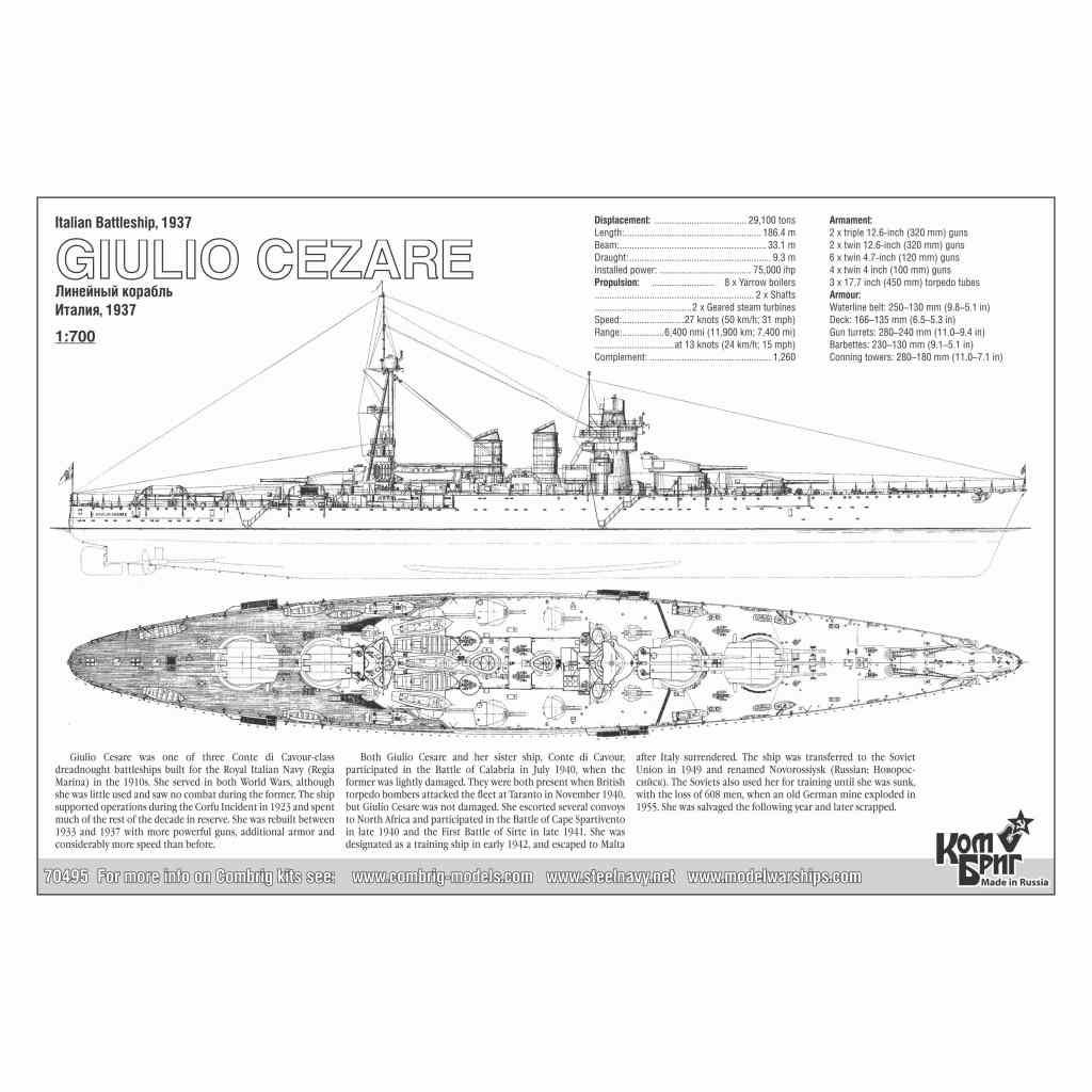 70495 伊海軍 コンテ・ディ・カブール級戦艦 ジュリオ・チェザーレ Giulio Cezare 1937