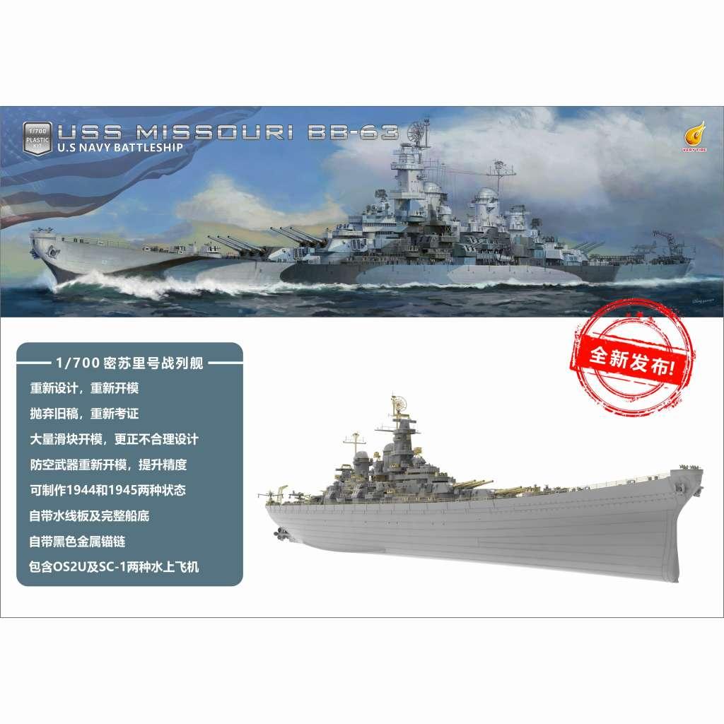 【新製品】VF700909 米海軍 アイオワ級戦艦 BB-63 ミズーリ Missouri
