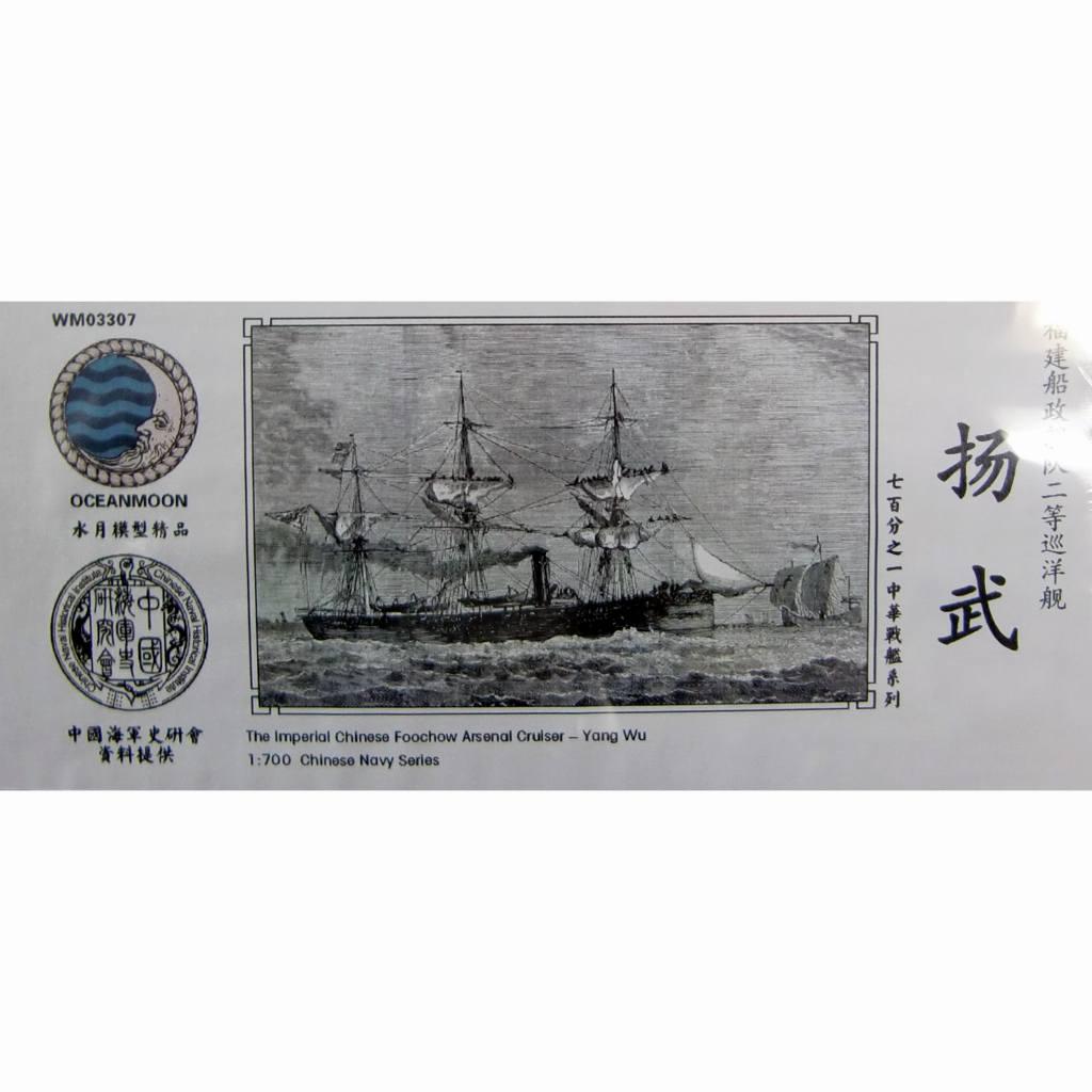 WM03307 清国海軍 福建艦隊 スループ 揚武 Yang Wu