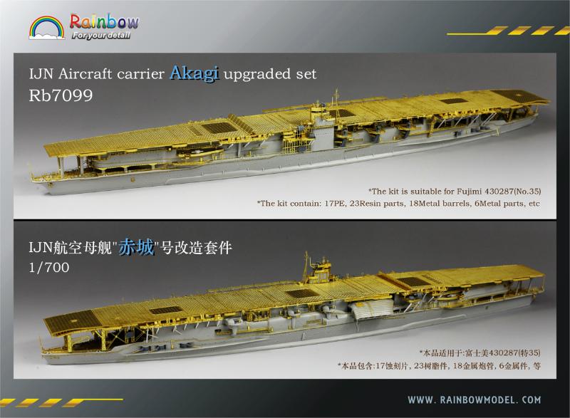 Rb7099 日本海軍 航空母艦 赤城 アップグレードセット