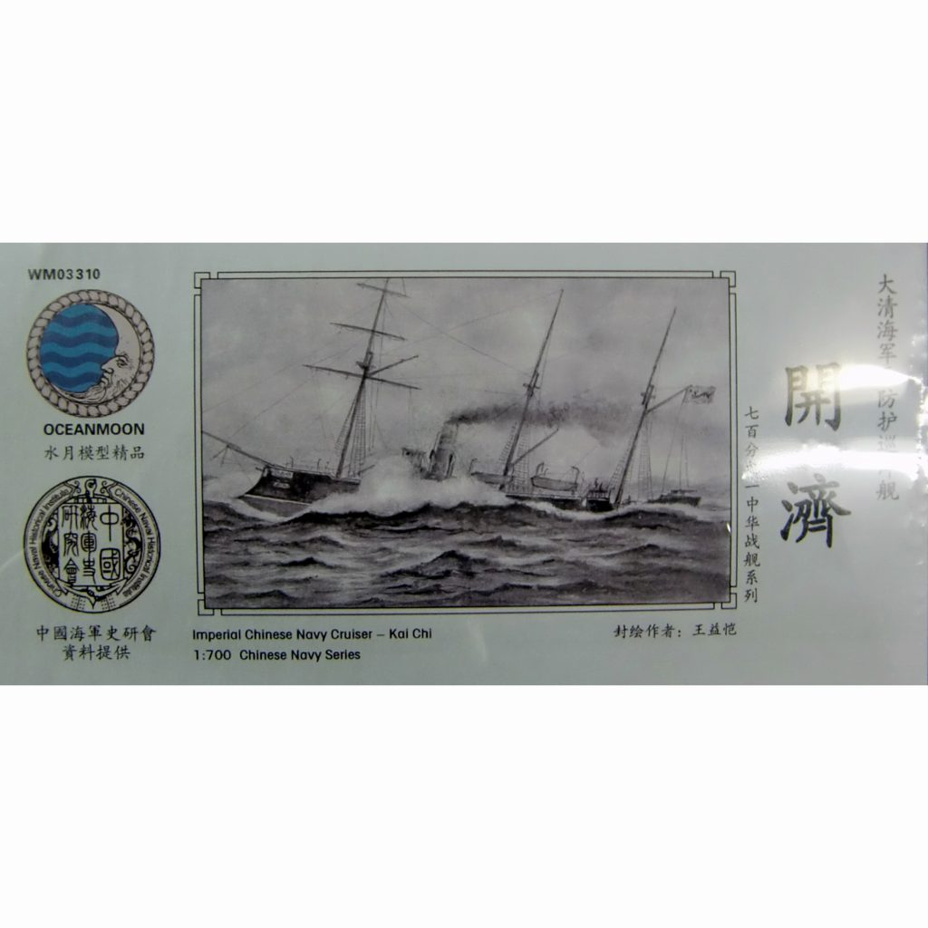 WM03310 清国海軍 福建艦隊 開濟級巡洋艦 開濟 Kai Chi