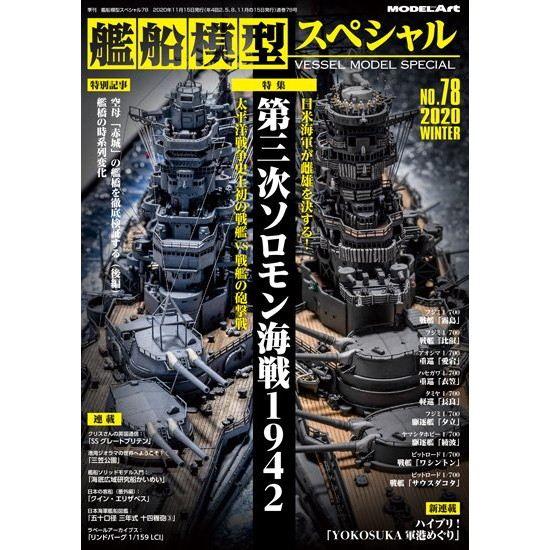 【新製品】艦船模型スペシャルNO.78 第三次ソロモン海戦1942