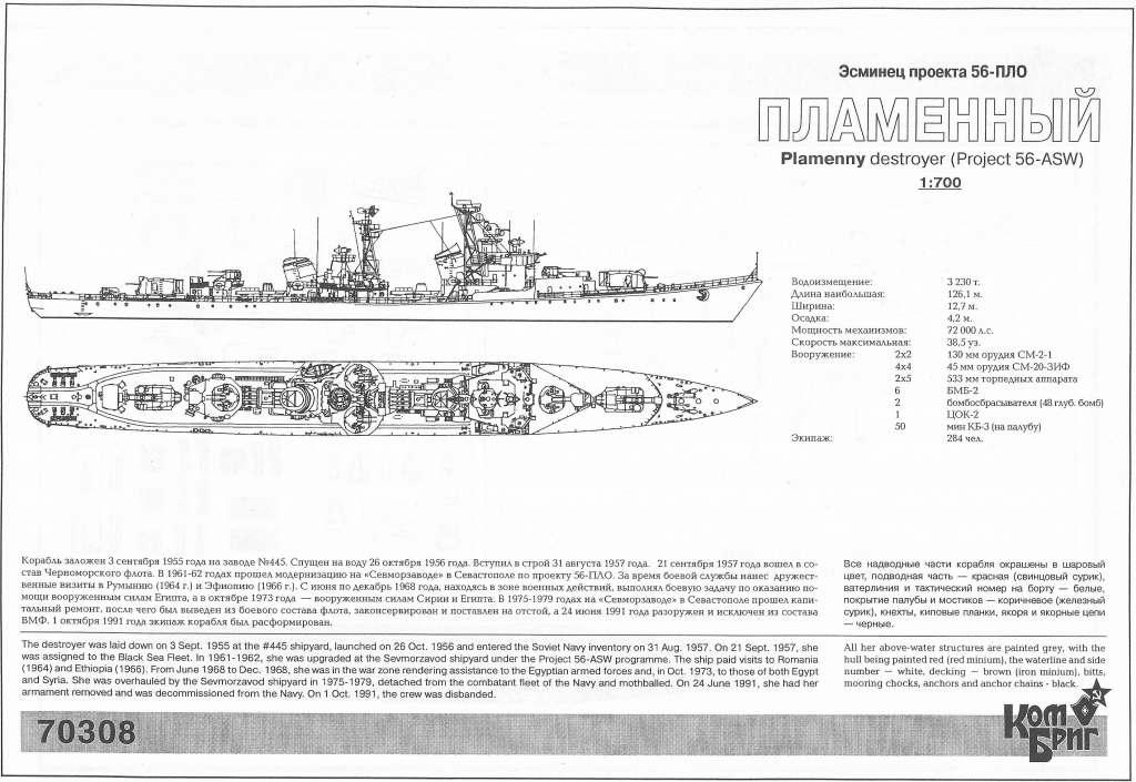 70308 スペシュヌイ級(コトリン型)駆逐艦 プラメンヌイ Pr.56PLO Plamenny 1957