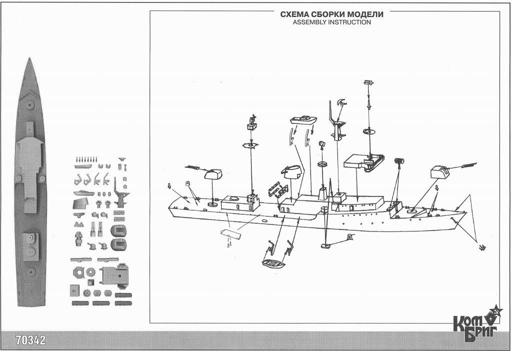 70342 ユーゴスラビア海軍 コニIII級フリゲート ベオグラード Beograd 1980