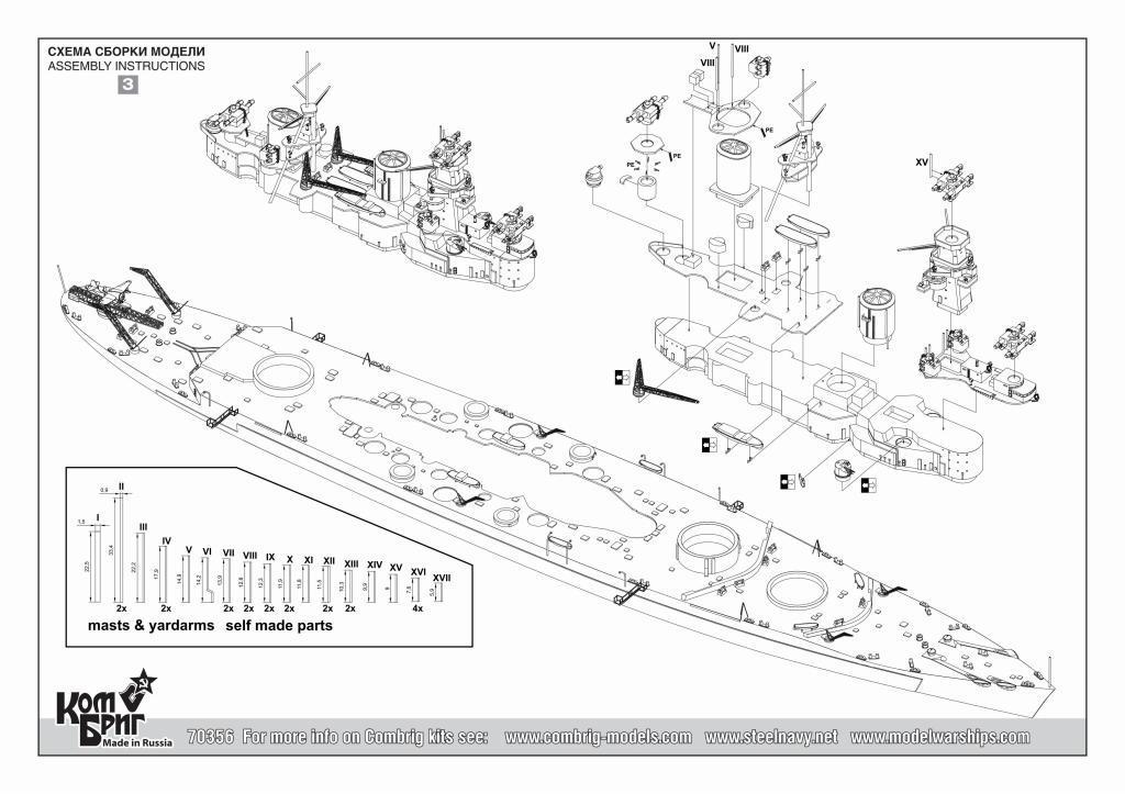 70356 超弩級戦艦 ソビエツキー・ソユーズ Sovetsky Soyuz 1938